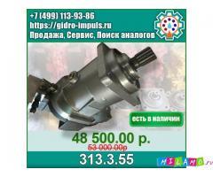 Гидромотор 313.3.55