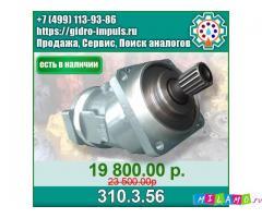 Гидромотор 310.3.56