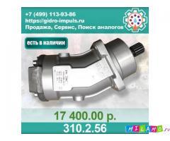 Гидромотор (НАСОС) 310.2.56 В НАЛИЧИИ