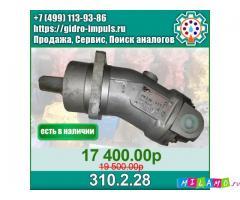 Гидромотор (НАСОС) 310.2.28 В НАЛИЧИИ