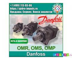 Гидромотор Danfoss СЕРИИ OMR, OMS, OMP,OMT,OМV,OMH В НАЛИЧИИ