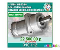 Гидромотор (НАСОС) 310. 112 В НАЛИЧИИ ЦЕНА СНИЖЕНА