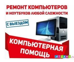 Ремонт компьютеров и ноутбуков.Выезд.тел.89634399815