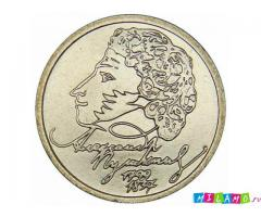 Монета 1 руб