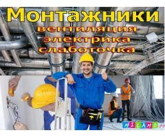 Работа в Москве, Монтаж Вентиляции, Электрики, Слаботочки
