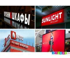 Наружная реклама, объемные буквы, вывески в Одинцово