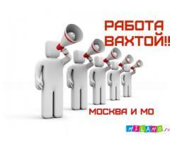Вахта в Москве и Московской области