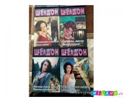 Книги Сидни Шелдон, 4 экземпляра