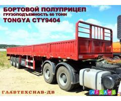 В наличии полуприцеп бортовой Tongya CTY9404 гп 60 тонн
