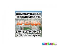 Аренда коммерческой недвижимости (391)279-39-78