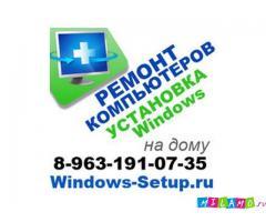 Установка Windows, ремонт компьютеров 8-963-191-0735
