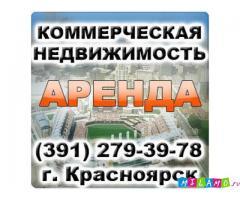 Пpoдaжa коммерческой недвижимости  (391)279-39-78