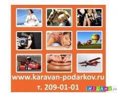 Новогодние подарки в Красноярске!