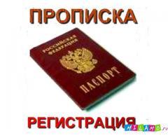 Прописка в Оренбурге +79878464340